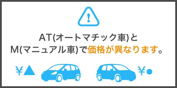 AT(オートマチック車)と M(マニュアル車)で価格が異なります。